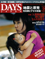 Daysjapan_new0709_3